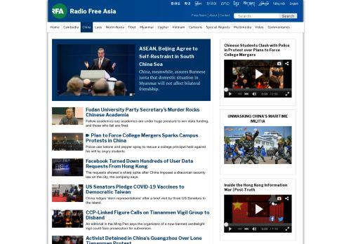 Radio Free Asia - China