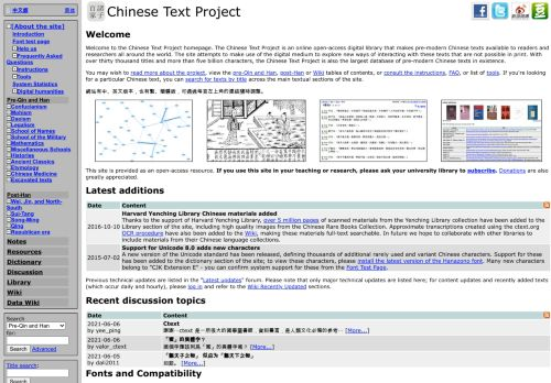 Chinese Text Project